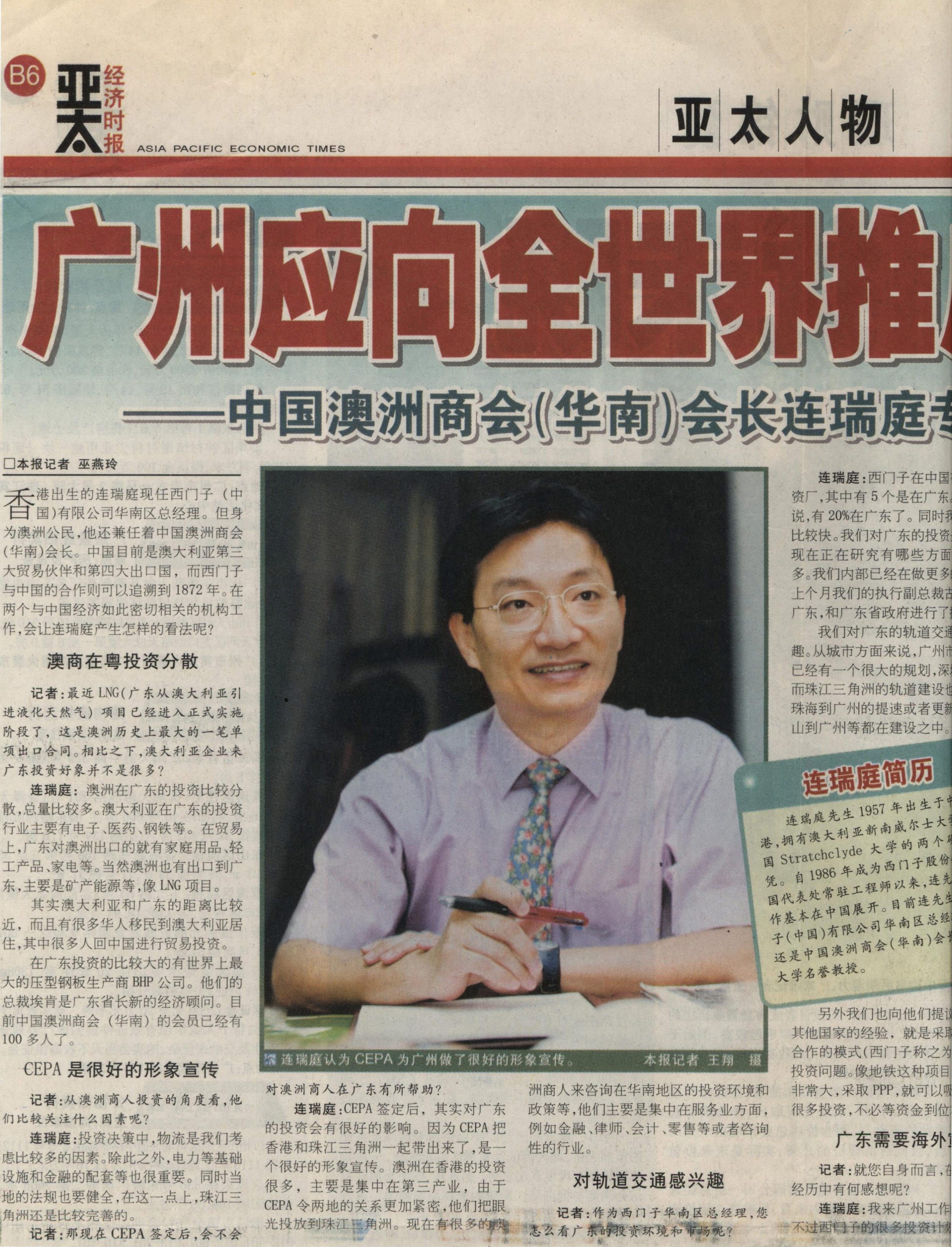 Richard Lin Featured in Asia Pacific Economic Times